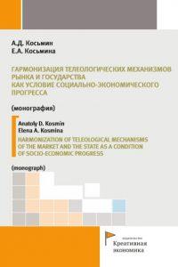 Косьмин А.Д., Косьмина Е.А. (2017) Гармонизация телеологических механизмов рынка и государства как условие социально-экономического прогресса  / ISBN: 978-5-91292-192-6
