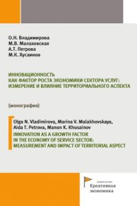 Владимирова О.Н., Малаховская М.В., Петрова А.Т., Хусаинов М.К. (2017) Инновационность как фактор роста экономики сектора услуг: измерение и влияние территориального аспекта  / ISBN: 978-5-91292-209-1