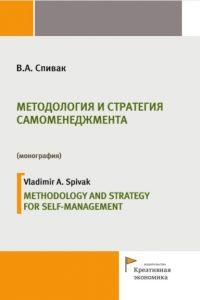 Спивак В.А. (2018) Методология и стратегия самоменеджмента  / ISBN: 978-5-91292-217-6
