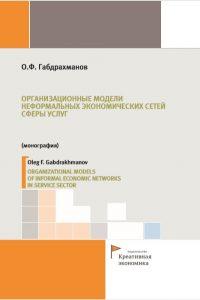 Габдрахманов О.Ф. (2018) Организационные модели неформальных экономических сетей сферы услуг  / ISBN: 978-5-91292-218-3