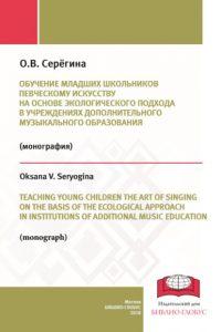 Серёгина О.В. (2018) Обучение младших школьников певческому искусству на основе экологического подхода в учреждениях дополнительного музыкального образования  / ISBN: 978-5-6040673-4-5