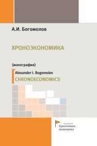 Богомолов А.И (2018) Хроноэкономика  / ISBN: 978-5-91292-220-6