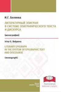 Беляева И.Г. (2018) Литературный эпиграф в системе эпиграфического текста и дискурса  / ISBN: 978-5-6040673-6-9