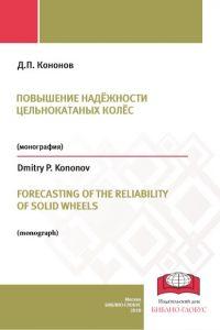 Кононов Д.П. (2018) Повышение надёжности цельнокатаных колес  / ISBN: 978-5-9500957-9-5
