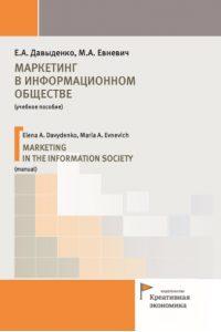 Давыденко Е.А., Евневич М.А. (2018) Маркетинг в информационном обществе  / ISBN: 978-5-91292-228-2
