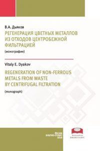 Дьяков В.Е. (2018) Регенерация цветных металлов из отходов центробежной фильтрацией  / ISBN: 978-5-6040673-7-6