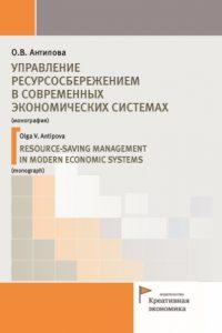 Антипова О.В. (2018) Управление ресурсосбережением в современных экономических системах  / ISBN: 978-5-91292-230-5