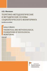 Милехин А.В. (2018) Теоретико-методологические и методические основы социологического мониторинга  / ISBN: 978-5-91292-232-9