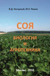 Нагорный В.Д., Ляшко М.У. (2018) Соя: биология и агротехника  / ISBN: 978-5-907063-07-5