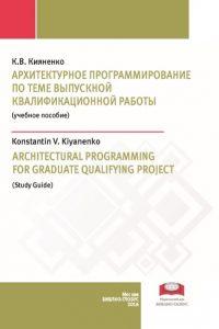 Кияненко К.В. (2018) Архитектурное программирование по теме выпускной квалификационной работы  / ISBN: 978-5-907063-00-6