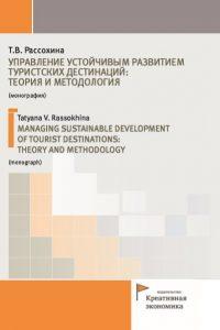 Рассохина Т.В. (2018) Управление устойчивым развитием туристских дестинаций: теория и методология  / ISBN: 978-5-91292-237-4