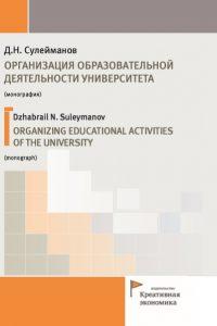 Сулейманов Д.Н. (2018) Организация образовательной деятельности университета  / ISBN: 978-5-91292-239-8