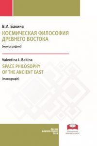 Бакина В.И. (2018) Космическая философия Древнего Востока  / ISBN: 978-5-907063-04-4