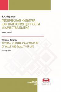 Баранов В.А. (2018) Физическая культура как категория ценности и качества бытия  / ISBN: 978-5-907063-20-4