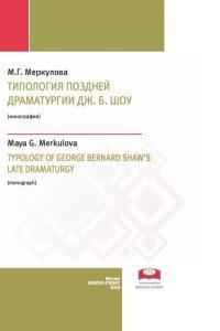 Меркулова М.Г. (2018) Типология поздней драматургии Дж.Б. Шоу  / ISBN: 978-5-907063-27-3