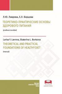Лаврова Л.Ю., Борцова Е.Л. (2018) Теоретико-практические основы здорового питания  / ISBN: 978-5-907063-23-5