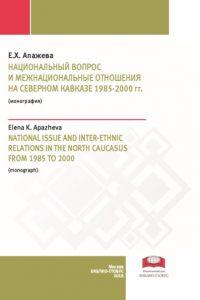 Апажева Е.Х. (2018) Национальный вопрос и межнациональные отношения на Северном Кавказе 1985–2000 гг.  / ISBN: 978-5-907063-25-9