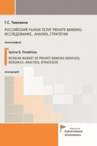 Тимохина Г.С. (2018) Российский рынок услуг private banking: исследованиe, анализ, стратегии  / ISBN: 978-5-91292-250-3