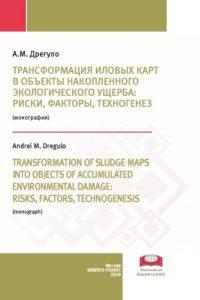 Дрегуло А.М. (2019) Трансформация иловых карт в объекты накопленного экологического ущерба: риски, факторы, техногенез  / ISBN: 978-5-907063-39-6