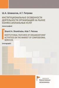 Шовхалов Ш.А., Петрова А.Т. (2019) Институциональные особенности деятельности организаций на рынке конфессиональных услуг  / ISBN: 978-5-91292-252-7