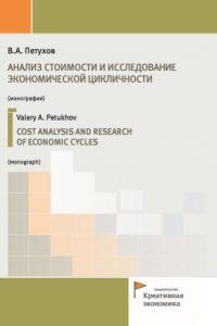Петухов В.А. (2019) Анализ стоимости и исследование экономической цикличности  / ISBN: 978-5-91292-253-4