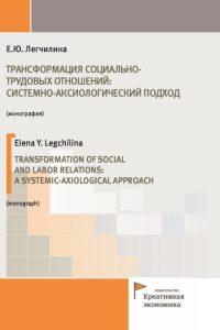 Легчилина Е.Ю. (2019) Трансформация социально-трудовых отношений: системно-аксиологический подход  / ISBN: 978-5-91292-261-9