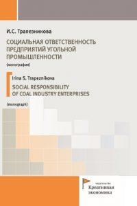 Трапезникова И.С. (2019) Социальная ответственность предприятий угольной промышленности  / ISBN: 978-5-91292-262-6