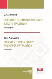 Звягина Д.А. (2019) Внешняя политика Польши: власть традиций  / ISBN: 978-5-907063-47-1