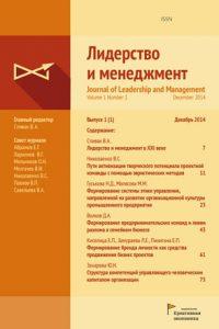 Журнал Лидерство и менеджмент в списке МГУ - Первое экономическое издательство