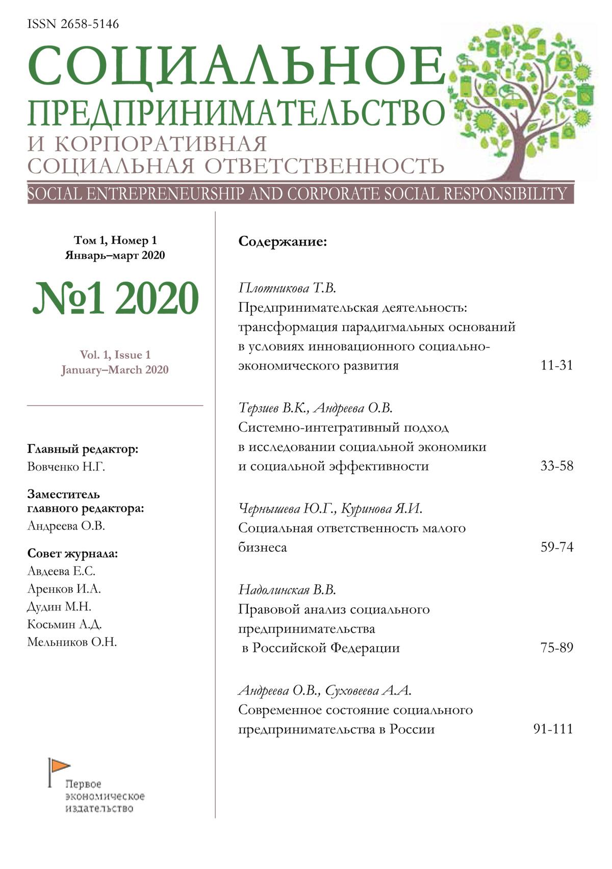 Социальное предпринимательство и корпоративная социальная ответственность (ISSN 2658‑5146)